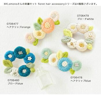 刺繍キットpieceK.omonoさんの刺しゅうアクセサリーキットfioretwreathbroochblue【メール便可】