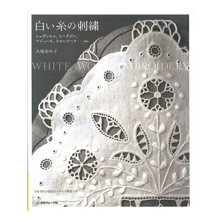 白い糸の刺繍