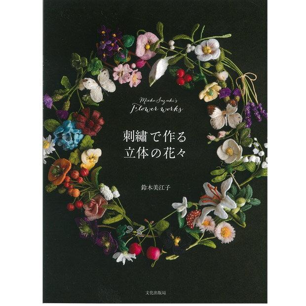 刺繍で作る立体の花々