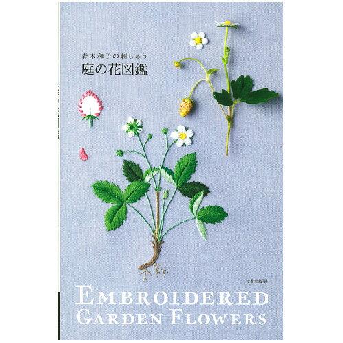 刺繍 刺しゅう図書 青木和子の刺しゅう 庭の花図鑑 【メール便可】