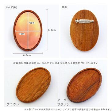 刺繍 アクセサリー金具 木枠ブローチ 縦楕円 6.4×4.5cm 銅板付 【メール便可】