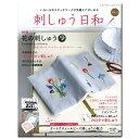 刺しゅう日和 Vol.3