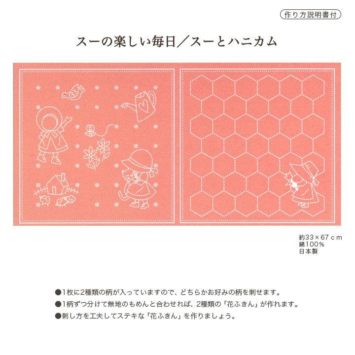 クラフトプロダクツ『刺し子花ふきんローズ(SY380-3B)』