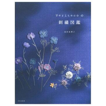 Veritecoの刺繍図鑑 | 図書 本 書籍 刺繍 手作り 花 植物図鑑