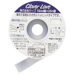 伸び止めテープ ニットタイプ 白 15mm 25m巻 77-941 (メール便可)
