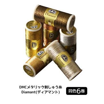 【エントリーでP10倍 12/1(9:59)まで】「同色6巻」メタリック刺しゅう糸 Diamant(ディアマント) DMC 380 (ネコポス可)