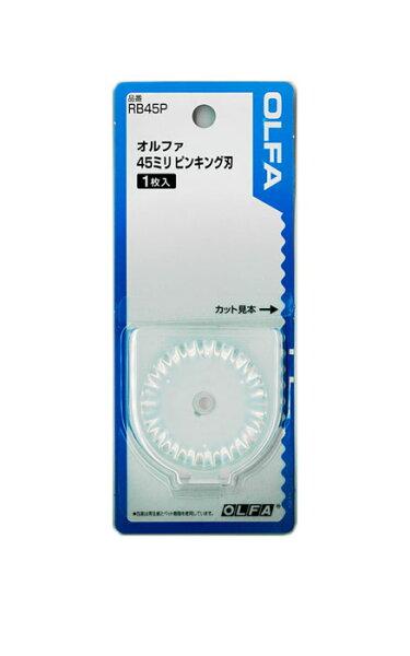 オルファOLFA(おるふぁ)ロータリーカッターピンキング用替刃(45mm)03-247(メール便可)入園入学ステイホームおうち時