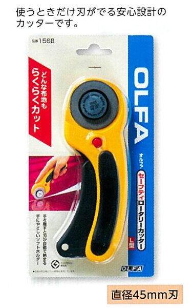 オルファOLFA(おるふぁ)セーフティロータリーカッターL型(直径45mm刃)156B(メール便可)入園入学ステイホームおうち時