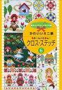 かわいいミニ額かんたんクロス・ステッチ6 NO_18