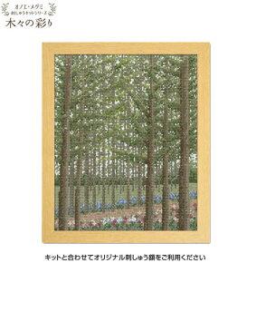 【エントリーでP10倍 12/1(9:59)まで】木々の彩り「カラマツ林の小道」クロスステッチキット 7492 (ネコポス不可)