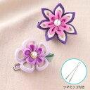 ツマミッコで作るつまみ細工 お花のブローチキット(紫) 七五三、卒業式にも LH-379 (メール便可)