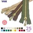 【PCエントリーでP10倍 10/1(9:59)まで】YKK 玉付きファスナー ゴールド 25cm 「同色10本入り」 MGC-33_25CMX10 (ネコポス・ゆうパケット可)