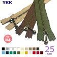 【PCエントリーでP10倍 10/1(9:59)まで】YKK 玉付きファスナー アンティーク 25cm 「同色10本入り」 MGBK-33_25CMX10 (ネコポス・ゆうパケット可)
