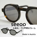SEEOO Sunglasses tortoise[bigasetate10]オーバル型 フラットレンズ ミラーレンズ  シーオー サングラス  べっ甲柄フレーム UVカット メンズサングラス レディースサングラス Made in Austria オーストリア製