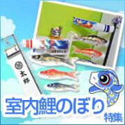 室内用鯉のぼり特集