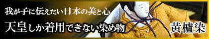 黄櫨染特集