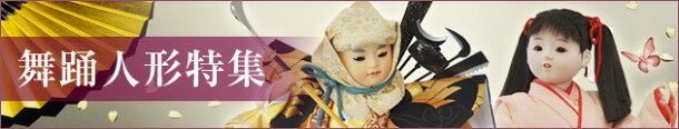 舞踊人形特集