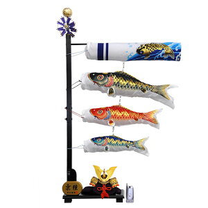 【鯉のぼり こいのぼり】【鯉のぼり 室内用】【こいのぼり 室内用】【マンション】華勇兜付セット…