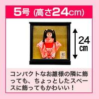 5号(高さ24cm) コンパクトなお雛様の隣に飾っても、ちょっとしたスペースに飾ってもかわいい!