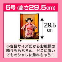 6号(高さ29.5cm) 小さ目サイズだからお雛様の隣りももちろん、どこに置いてもオシャレに飾れちゃう!