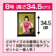 8号(高さ34.5cm) どのサイズのお雛様にもピッタリ!初節句の贈り物やプレゼントに一番人気!