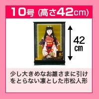 10号(高さ42cm) 少し大きめなお雛さまに引けをとらない凛とした市松人形