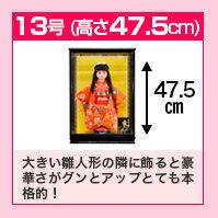 13号(高さ47.5cm) 大きい雛人形の隣に飾ると豪華さがグンとアップとても本格的!
