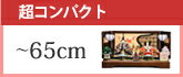 〜64cm