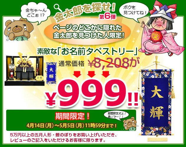 金太郎をさがせ! ページのどこかに隠れた金太郎を見つけた人限定! 素敵な「お名前タペストリー」 通常価格¥8,208 → ¥999 !! 期間限定! 4月14日(月) 〜 5月5日(月)11時59分まで ※3万円以上の雛人形をお買い上げいただき、レビューのご記入をいただけるお客様に限ります。