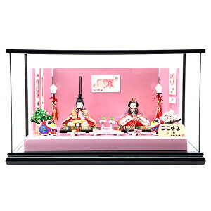 【ここはる-心春-春香 硝子箱】【雛人形 ひな人形 お雛様 おひなさま】【送料無料 新作 秀光…