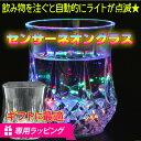 センサー ネオングラス【おもちゃ 光るグラス 誕生日 かわい...