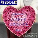 【送料無料】敬老の日 メッセージ 名入れ お花のカタチの入浴...