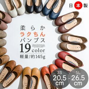 【20%OFFクーポン配布中】 バレエシューズ ぺたんこ パンプス 痛くない 靴 レディース 抗菌 消臭 幅広 外反母趾 ローヒール ラウンドトゥ 柔らかい 疲れない 日本製 丸い つま先 日本製 フラット 5L 4L 3L 3S SS 黒 大きい サイズ 福袋対象