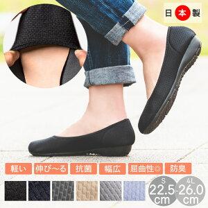 半額 & 15%OFFクーポンあり 痛くない パンプス 極伸び ストレッチ 日本製 走れる 大きいサイズ 外反母趾 幅広 痛くない 高反発 軽量 軽い ラウンドトゥ ぺたんこ レディース シューズ 靴 プチプラ 歩きやすい ブラック 黒