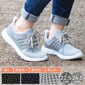 40%OFFクーポン配布中 スニーカー レディース 靴 シューズ 軽量 歩きやすい スポーツ ランニング 痛くない 履きやすい メッシュ