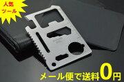ステンレス サバイバル クレジットカード ミニツールナイフ