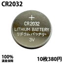 【メール便送料無料】 高性能リチウムボタン電池CR2032 10個入りメール便送料込み ライト 交換電池 アウトドア