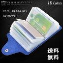 カードケース【送料無料】10カラ...