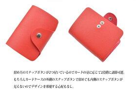 カードケース【送料無料】9カラー合成皮革フェイクレザー26ポケット大容量(最大52枚収納可能)カードケース名刺ケース女性にも人気のデザイン名刺入れカード入れカードケースcks-509