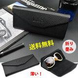 【送料無料】メガネケース メガネ ケースサングラスケース サングラス ケース 折りたたみ 薄いメガネケース sks-001
