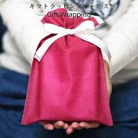 プレゼント用ギフトラッピングプレゼントギフト包装メンズレディース高級ラッピングギフト父の日母の日クリスマスお正月彼氏彼女誕生日プレゼント(男性用女性用)
