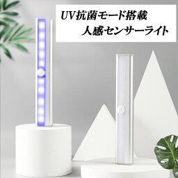 【2個セット】UVモード搭載 人感センサーライト USB充電式 10LED 昼白色 抗菌ライト マグネット貼り付け式 明暗センサー ILEDライト2個セットI