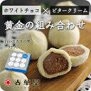 【春華堂公式】当店リピート率NO.1 カカオの雫 white