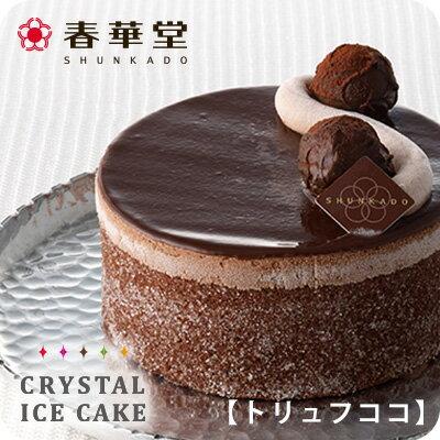 春華堂公式 アイスケーキ(トリュフココ)/濃厚なチョコレートをリッチに使った大人のアイスケーキ アイスアイスケーキバレンタイン