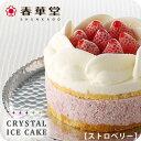 【春華堂公式】アイスケーキ(ストロベリー)/いちごを贅沢に使