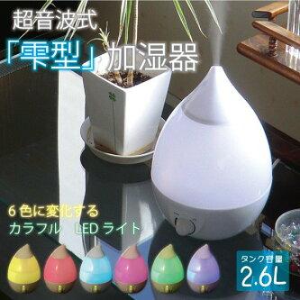 「送料無料」超音波式2.6L加湿器次亜塩素酸水カラフルに灯るLEDライト搭載/雫コンパクトスチーム除菌人気アロマ