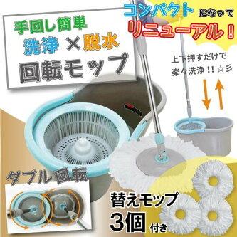 「送料無料」コンパクト手回し回転モップモップ3個セット片手で簡単楽々脱水雑巾掃除バケツモップ水拭き