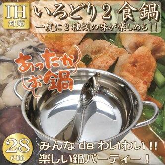 IH対応両手鍋仕切り付き2食鍋ステンレス直径28cm9号(4~6人用)二食鍋仕切り鍋よくばりいろどり