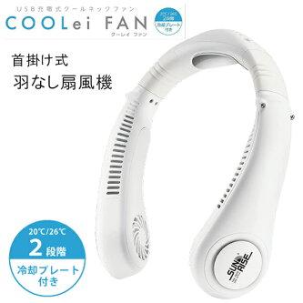 COOLeiFANクーレイファン首かけファン2段階冷却プレート首かけ扇風機羽なし扇風機ハンディおしゃれ人気ネックファンUSBハンディファン静音ポータブルUSB扇風機