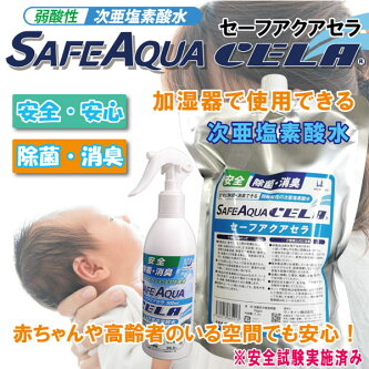 送料無料弱酸性次亜塩素酸水セーフアクア2L×2個セット詰替え用加湿器消臭除菌スプレーインフルエンザネコカリシンウィルス